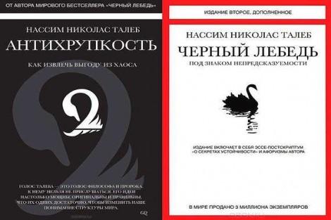 Нассим Талеб. Черный лебедь - Антихрупкость.