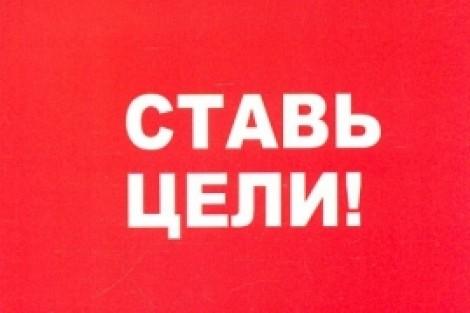 Ицхак Пинтосевич. Ставь цели!