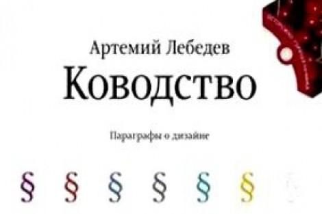 Ководство Артемия Лебедева